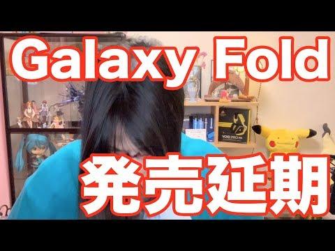 折りたたみスマホ Galaxy Fold 発売延期! 4年で変わったスマホ事情