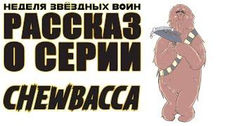 Рассказ о серии Chewbacca