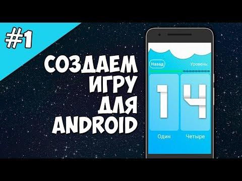 Android Studio создание игры 1: Как сделать игру на Android уроки.