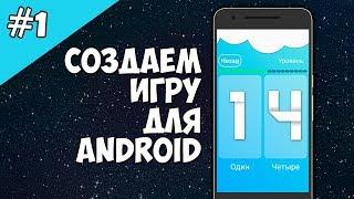 android Studio создание игры 1: Как сделать игру на Android уроки