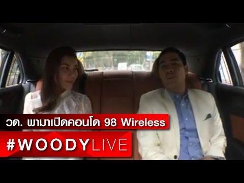 #WoodyLive : วด พามาเปิดคอนโดที่แพงที่สุดในประเทศไทย!!! 98 Wireless