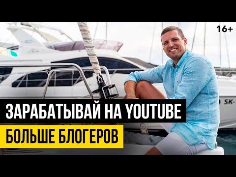 КАК Заработать На ЮТУБ Не Имея СВОЕГО КАНАЛА / Заработок на Youtube. 18+