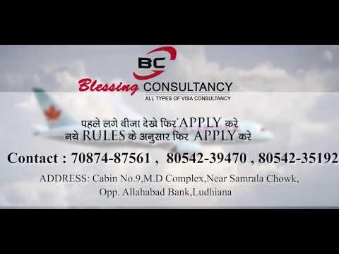 Canada Work Permit I Blessing Consultancy Ludhiana