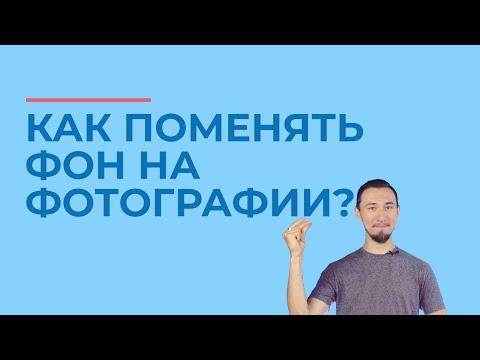 Как поменять фон на фото? 🎴 | Простой способ без Фотошопа