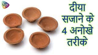 4 Easy Diya decoration idea for diwali | Diya decoration | diya decoration competiton