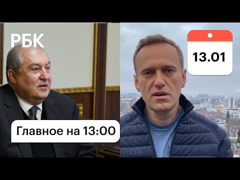 Президент Армении улетел в Англию и заразился там COVID-19. Навальный возвращается в Россию