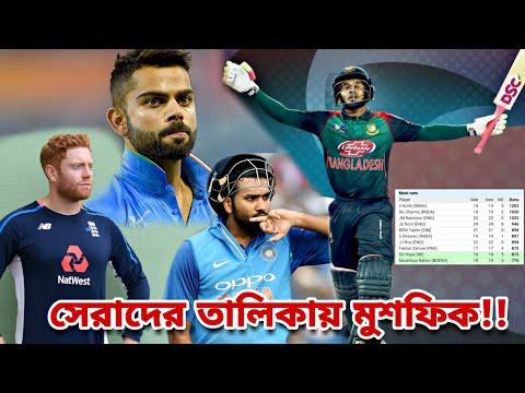সুখবর!! ওয়ানডে ব্যাটসম্যানদের তালিকায় সেরা দশে মুশফিকুর রহিম!   Bangladesh cricket news   Mushfiq