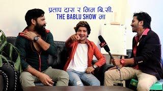 The Bablu Show With Pratap Das & Bhim BC