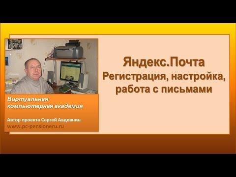 Яндекс Почта - регистрация и настройка почтового ящика ...