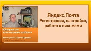 Яндекс Почта - регистрация и настройка почтового ящика.