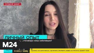 Семья на карантине ждет результатов шестого теста на коронавирус - Москва 24