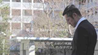 般若 / i hate u (remix)