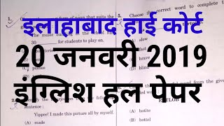allhabad high court answer key 2019 english paper