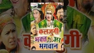 Garhwali Hit Movie/Film   Kalyugi Bhakt Or Bhagwan   Kishan Bagot, Minu Bahuguna   Part 1