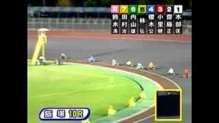 2013.9.21 飯塚オートレース場 第56回GⅠダイヤモンドレース 初日 第10R...