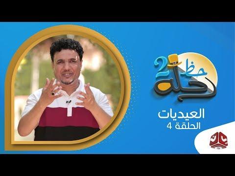 عيد رحلة حظ | الحلقة 4 | تقديم خالد الجبري | يمن شباب