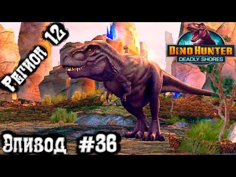 Dino Hunter Эпизод #36 Регион 12.Видео Игры динозавры как мультики про динозавров.Dinosaurs game fun