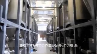 長野県酒造協同組合アルプス搗精工場のご紹介 その2