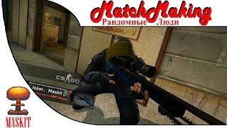 CS:GO - MatchMaking с Рандомной Тимой(Магазин Электронных сигарет http://supersmoke.ru/ ___ Скачать Nosgoth http://bit.ly/1RlYw0b Скачать SMITE http://bit.ly/1HS3KXO Что я