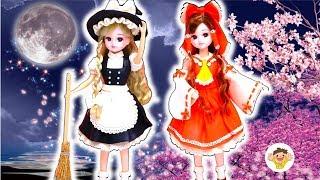 リカちゃん 粘土で衣装を手作り❤東方projectの霊夢と魔理沙のドレスをDIY⭐ねんどでハンドメイドするよ♪おもちゃ 人形 アニメ thumbnail