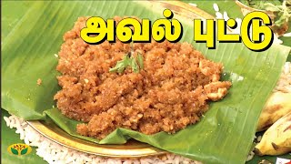 Aval Puttu | Poha puttu | Sweet Puttu | Prasadham | Adupangarai Jaya TV - 25-08-2020 Cooking Show