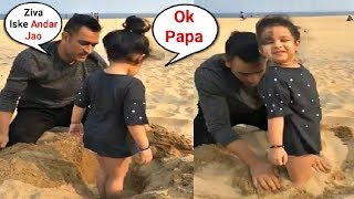 Ms Dhoni Playing With Daughter Ziva Dhoni  N Sand On Beach