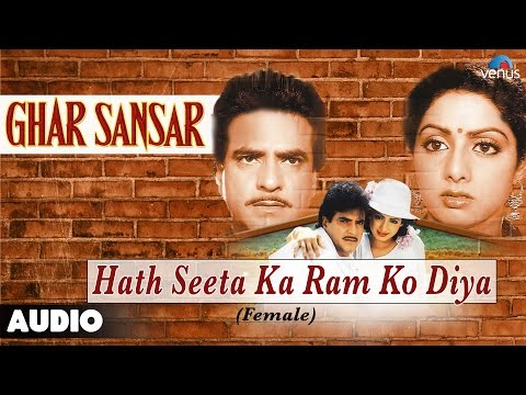 Ghar Sansar : Hath Seeta Ka Ram Ko Diya - Female Full Audio Song | Sridevi, Jeetendra |