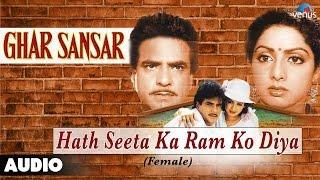 ghar sansar hath seeta ka ram ko diya   female full audio song sridevi jeetendra