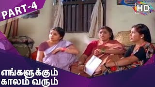 Engalukkum Kaalam Varum Part 4