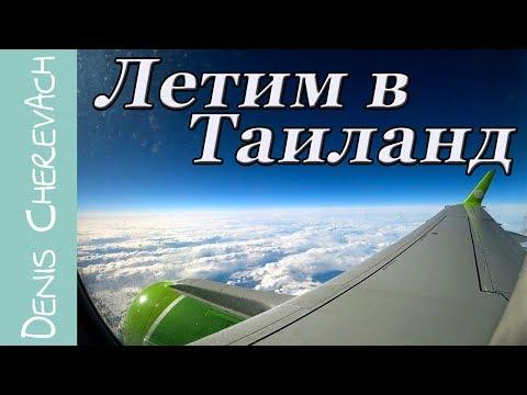 Летим В Таиланд. Ноябрьск - Новосибирск - Бангкок - Самуи.