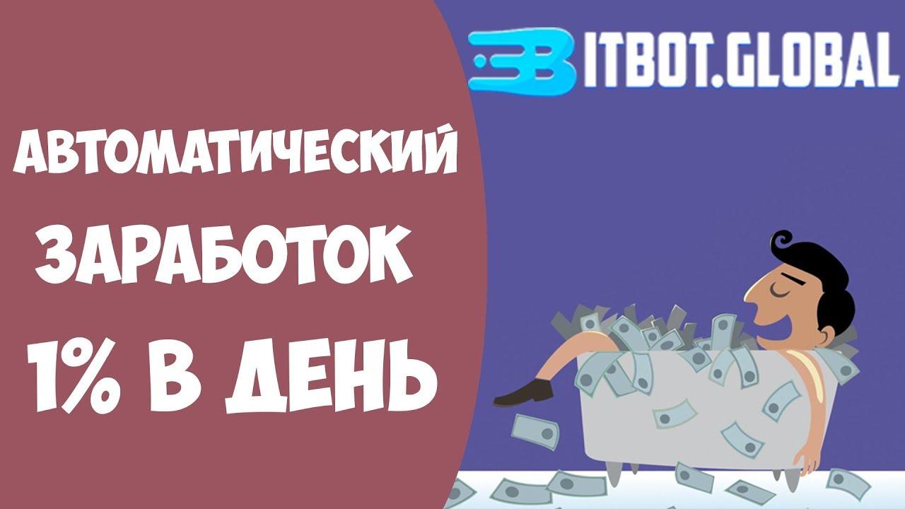 Программы Автоматический Заработок в Интернете | Программа Автоматического Заработка Заработок