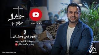 2- الفوز في رمضان - مصطفى حسني - حائر