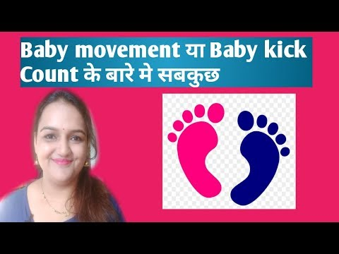 प्रेगनेंसी-baby-movements-या-baby-fetal-kick-count-के-बारे-मे-सबकुछ||-hindi-pregnancy-care||