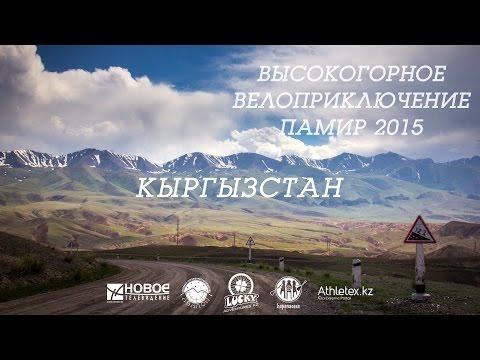Высокогорное Велоприключение PAMIR - 2. Kyrgyzstan (Bike adventure)