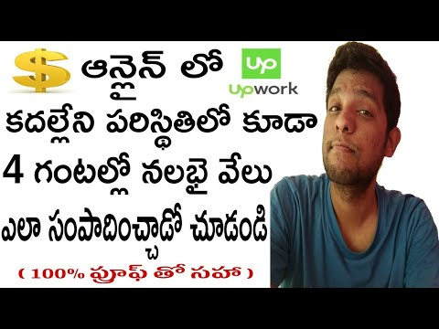 How to earn money online in telugu | Trivikram Srinivas | Online jobs in telugu | Earn money online