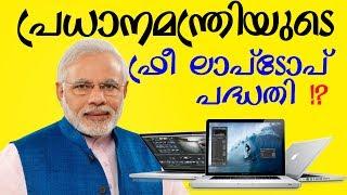 😳😳 പ്രധാനമന്ത്രിയുടെ ഫ്രീ ലാപ്ടോപ്പ് പദ്ധതി | Narendra Modi's Free Laptop Vitran Yojna 2017 ??