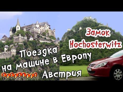Замок Hochosterwitz/Австрия/На машине по Европе