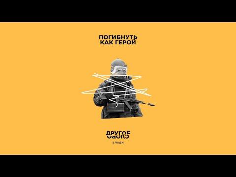 Влади – Погибнуть как герой (Official Audio) / Другое слово