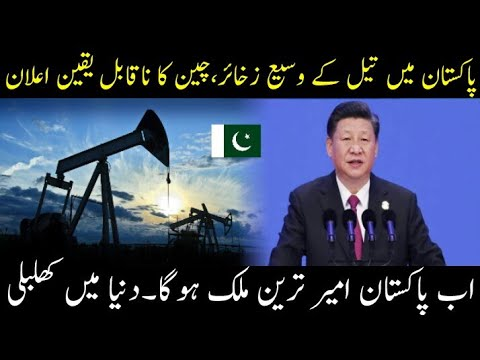 Pakistan k Oil Resources Pe China Ka Bara Elan..!!