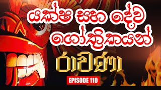 RAVANA | Episode 110 | 02 – 07 – 2020 | SIYATHA TV Thumbnail