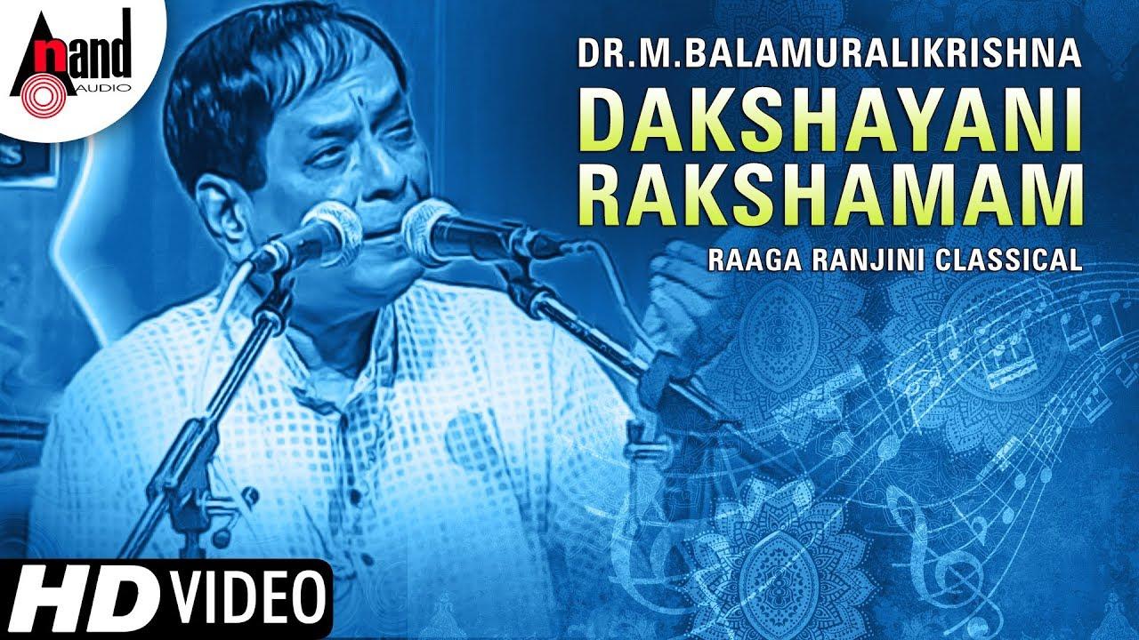Dakshayani Rakshamam | Raga Ranjini Classical Videos | Sung By : Dr M Balamuralikrishna