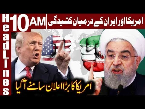 Rising Tensions Between the US and Iran | Headlines 10 AM | 15 May 2019 | Express News
