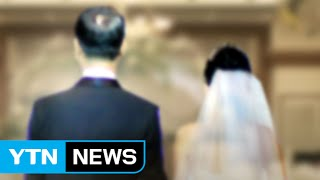 결혼식 전날 구속된 신부 / YTN