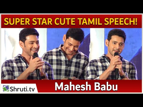 Don't want Politics - Prince Mahesh Babu Cute Tamil speech at  Spyder Movie Press meet