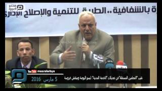 مصر العربية | نقيب