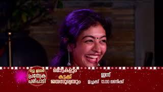 MOTTAYUM KATTAKKU JAYASOORYAYUM - Promo | Today @12pm on SuryaTV