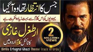 Tribute To Ertugrul Ghazi | Nara e Takbeer Allah o Akbar | Irfan Umar Haideri | Peace Studio