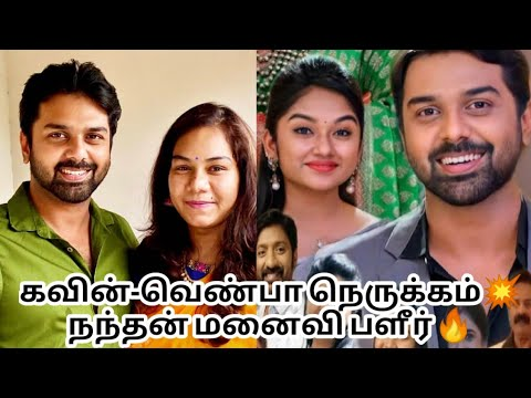 Download Chithi 2 Nandan wife about kavin Venba Romance | sun tv tamil serial | today episode | nandan family