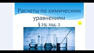 ГДЗ по химии 8 класс, Габриелян. Расчеты по химическим уравнениям § 29, з.2