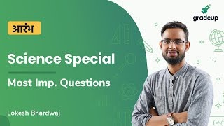 Important Questions  for KVS, CTET, UPTET and All teaching exams   Science   Part 1   Gradeup